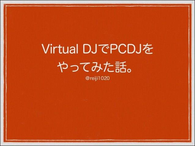 Virtual DJでPCDJを やってみた話。 @reiji1020