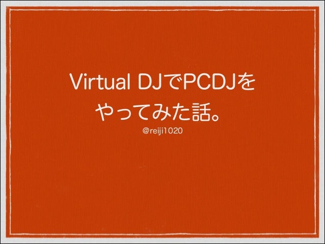 VirtualDJでPCDJっぽいことをやった