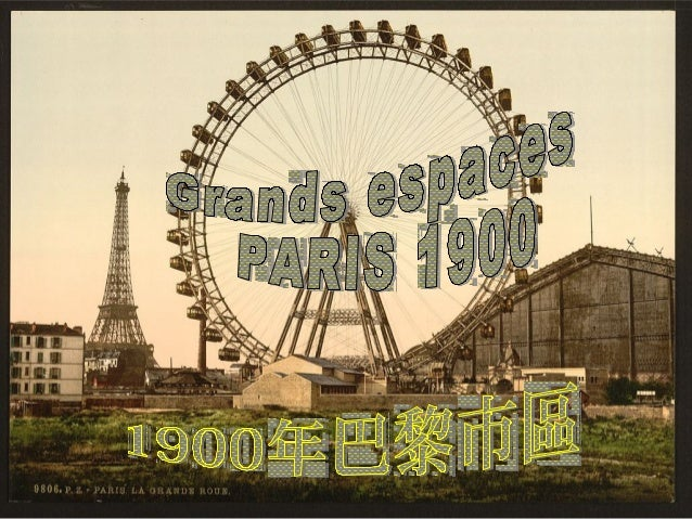 Avenue Nicolas II尼古拉二世大道:1900 年法國巴黎博覽會場