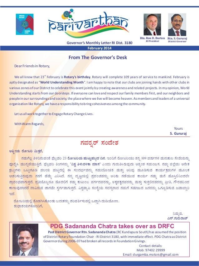 February 2014 Rtn.S.GururajRtn.S.Gururaj DistrictGovernorDistrictGovernor Rtn.S.Gururaj DistrictGovernor Rtn.Ron...