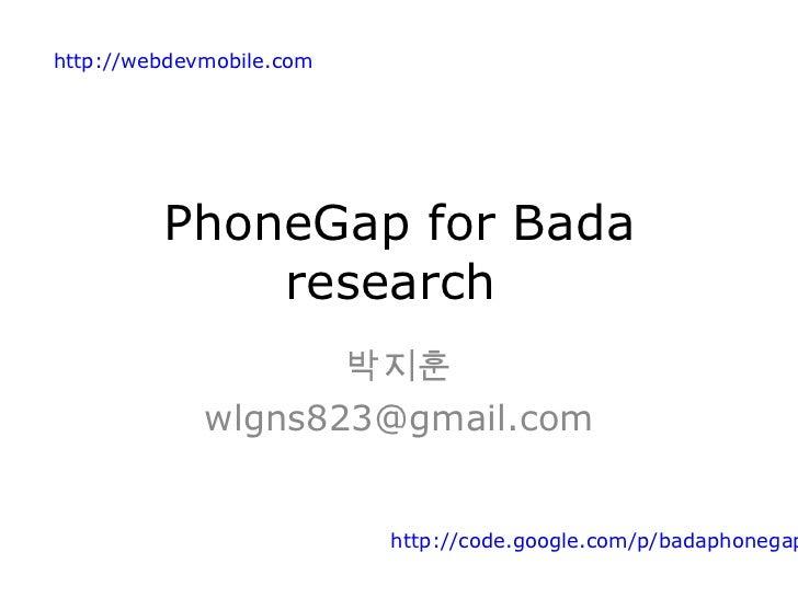 Parkjihoon phonegap research_for_bada