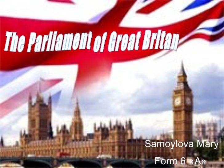 The Parliament of Great Britan Samoylova Mary Form 6  « A »