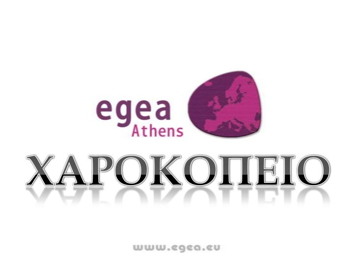 ΧΑΡΟΚΟΠΕΙΟ<br />