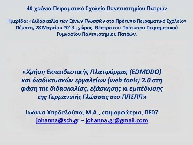 Parousiash 28032013