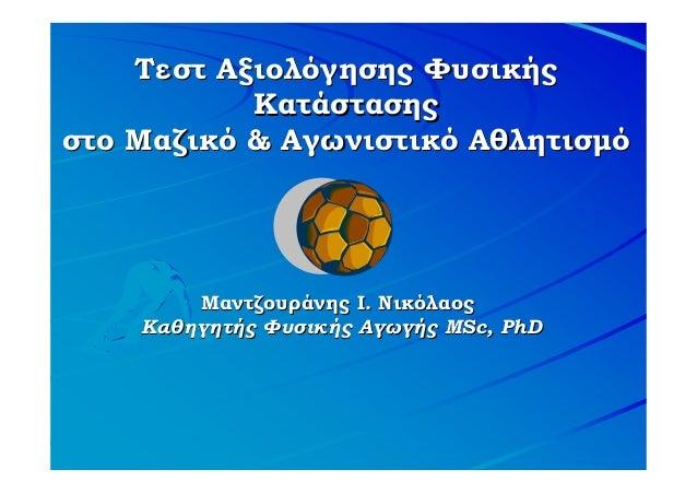 Parousiasi imeridas agogis_ygeias_09_10