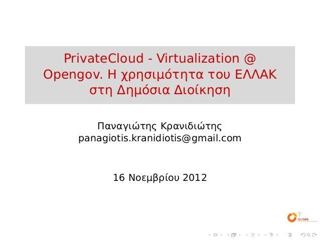 PrivateCloud - Virtualization @Opengov. Η χρησιμότητα του ΕΛΛΑΚ      στη Δημόσια Διοίκηση       Παναγιώτης Κρανιδιώτης    ...