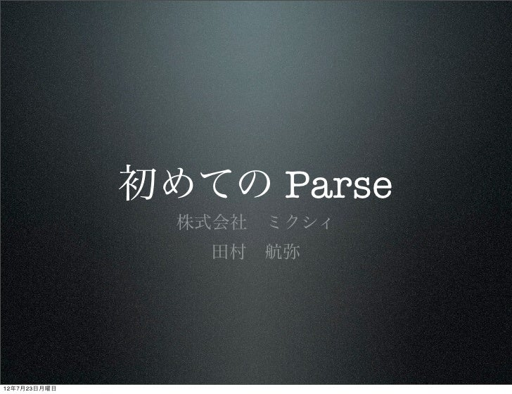Parse introduction