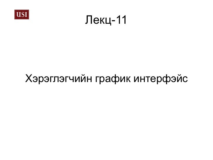lecture11-1