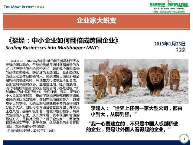 Bamboo nnovator R.E.S.-ilience in Value Creation 《竹经:经商经世离不得立根创新》  企业家大蜕变 《挺经:中小企业如何翻倍成跨国企业》 Scaling Businesses into Multi...