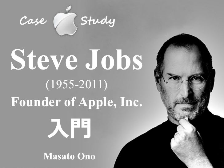 Case         StudySteve Jobs        (1955-        (1955-2011)Founder of Apple, Inc.        入門     Masato Ono
