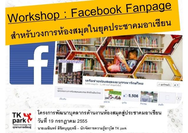 Workshop : Facebook Fanpage สำหรับวงการห้องสมุดในยุคประชาคมอาเซียน