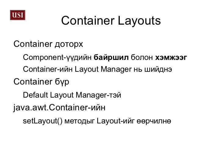 Container Layouts <ul><li>Container доторх </li><ul><li>Component-үүдийн  байршил  болон  хэмжээг
