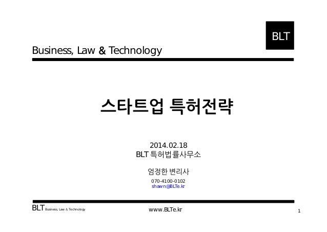 Part3. 스타트업 특허전략 v1.0 (BLT 엄정한 변리사)