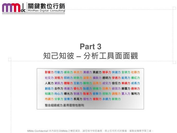 20120426 網站分析利器課程(Part3&4)