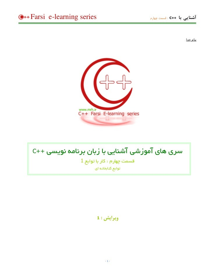 Farsi e-learning series                        ++ : Cﻗﺴﻤﺖ ﭼﻬﺎرم   آﺷﻨﺎﻳﻲ ﺑﺎ                                     ...