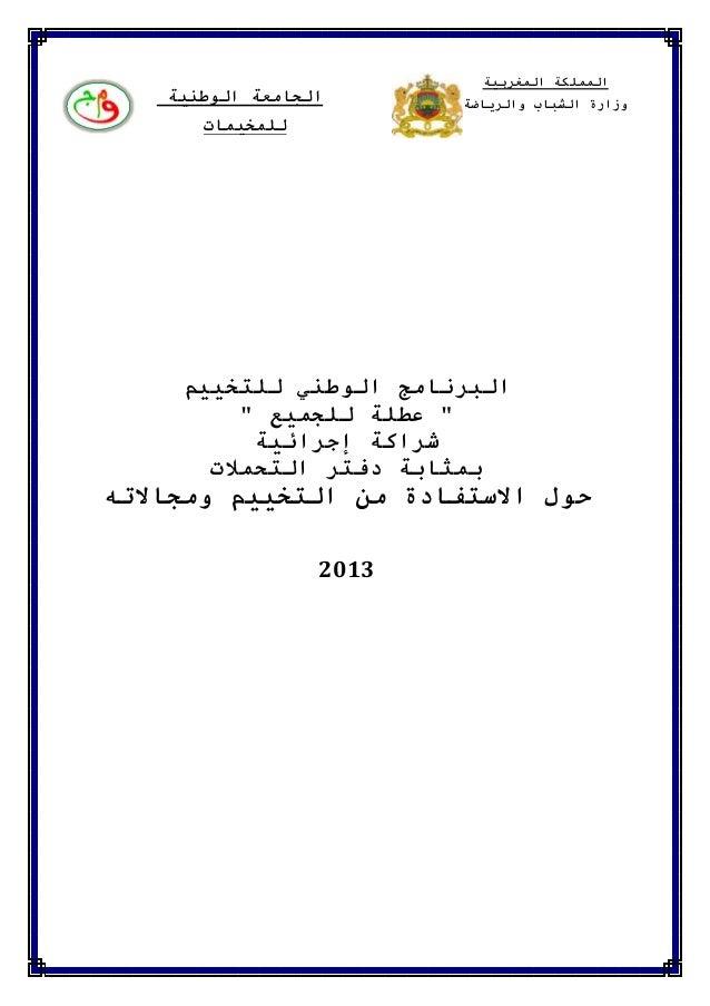 المملكت المغربيت    الجامعت الوطنيت      وزارة الشباب والرياضت       للمخيماث     البرنامج الوطني للتخييم       ...