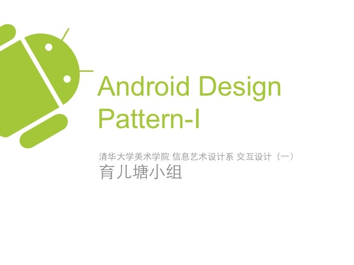 Android Design Pattern-CH Part i