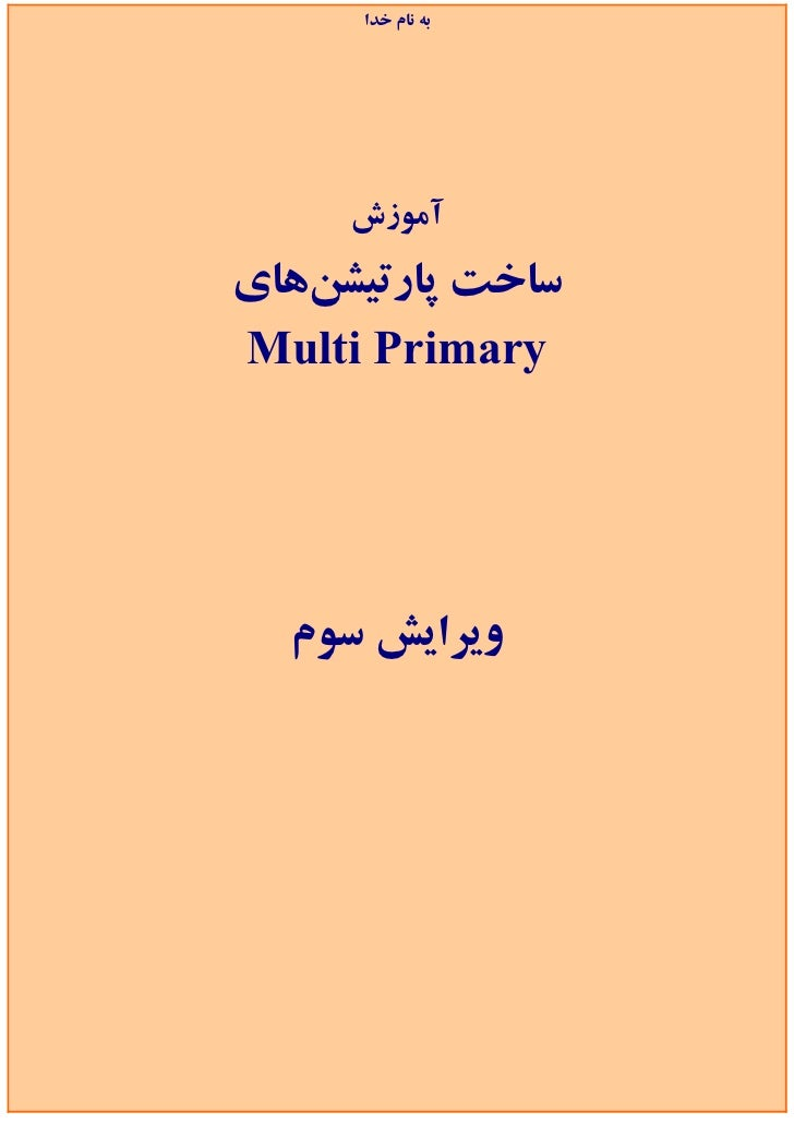 Partitions and multi primary   edition 3