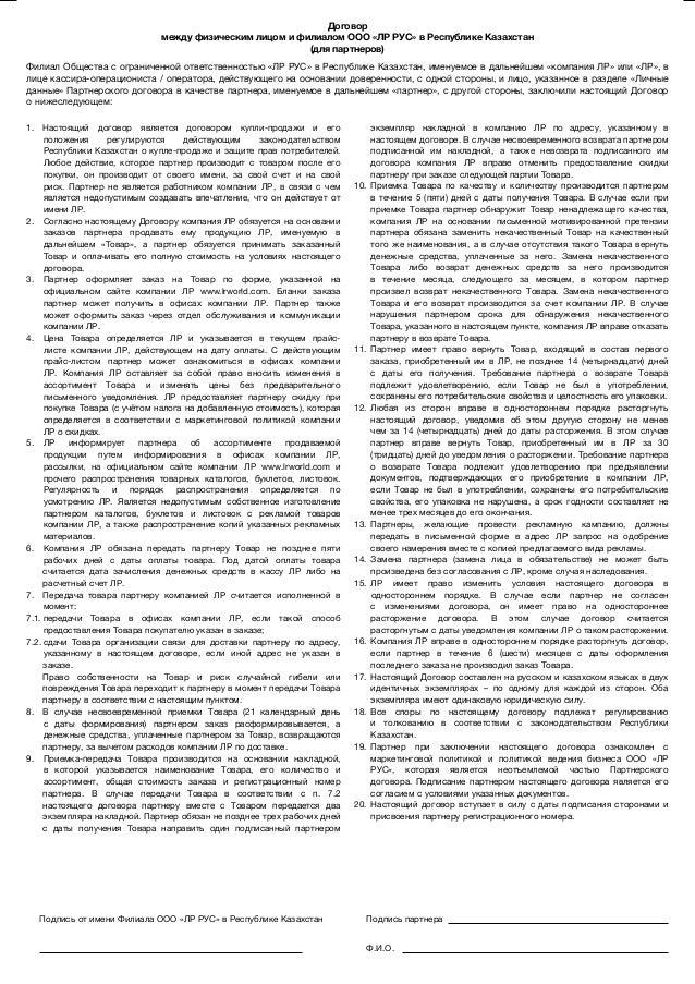 Договор Намерения В Рк