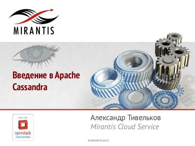 Введение в ApacheCassandra                      Александр Тивельков                      Mirantis Cloud Service           ...