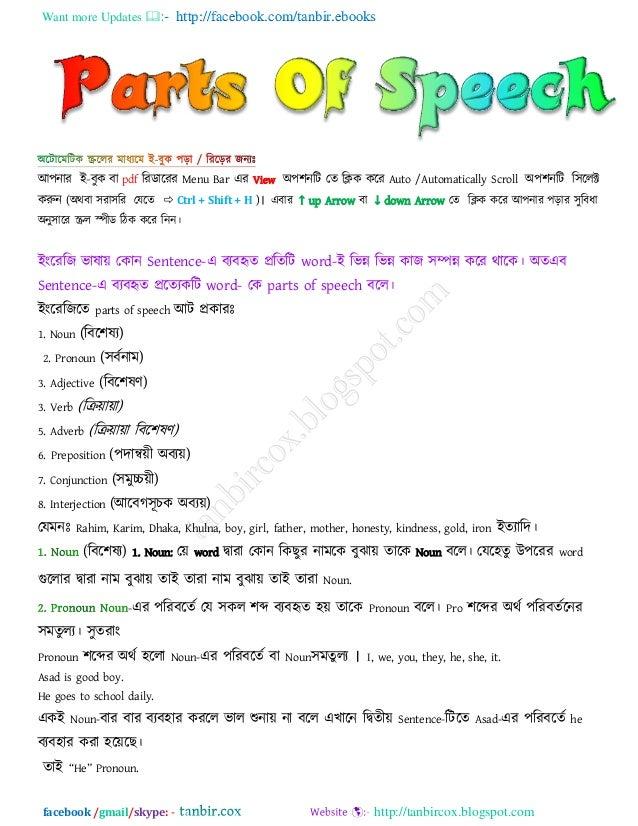 Parts of speech by tanbircox