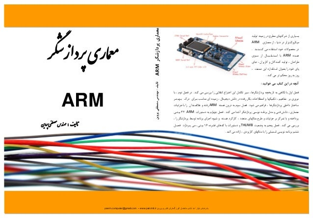 Parvin arm book