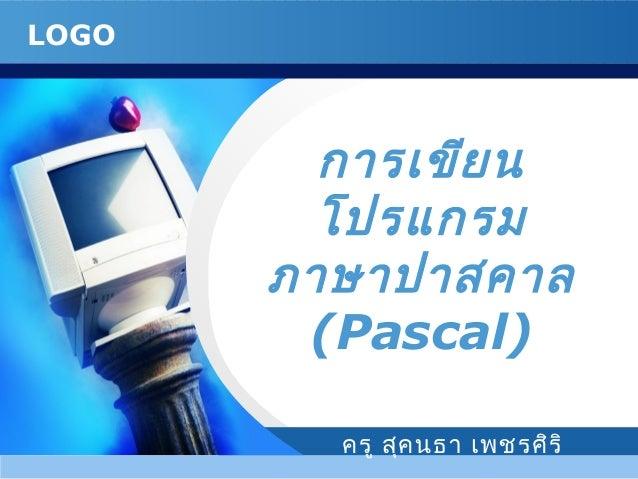 LOGO การเขียน โปรแกรม ภาษาปาสคาล (Pascal) ครู สุคนธา เพชรศิริ