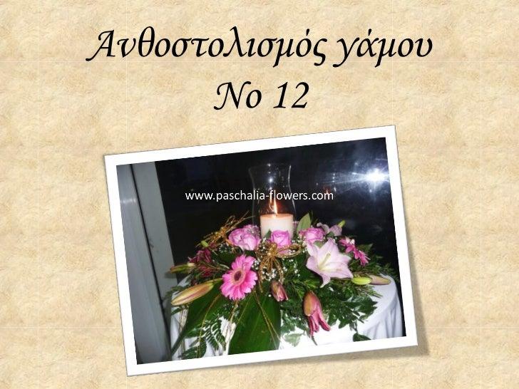 Ανθοστολισμός γάμου      Νο 12