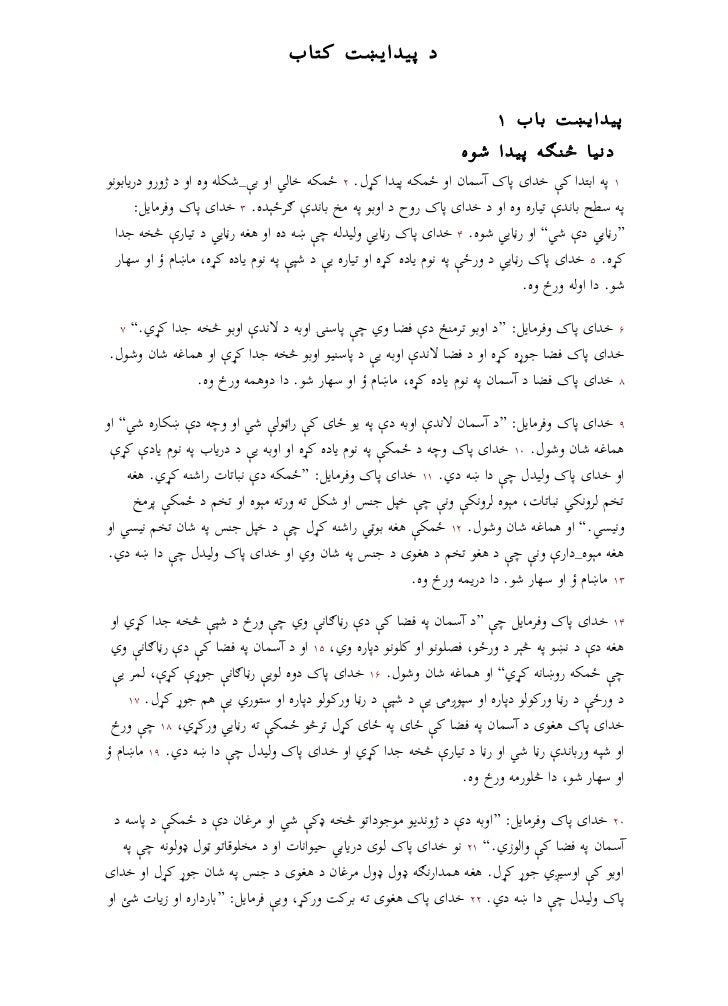 Pashto bible tawrat old testament genesis