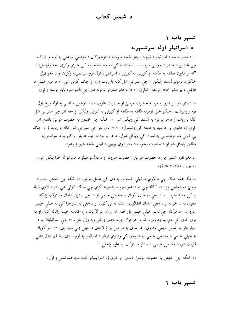Pashto bible tawrat old testament numbers