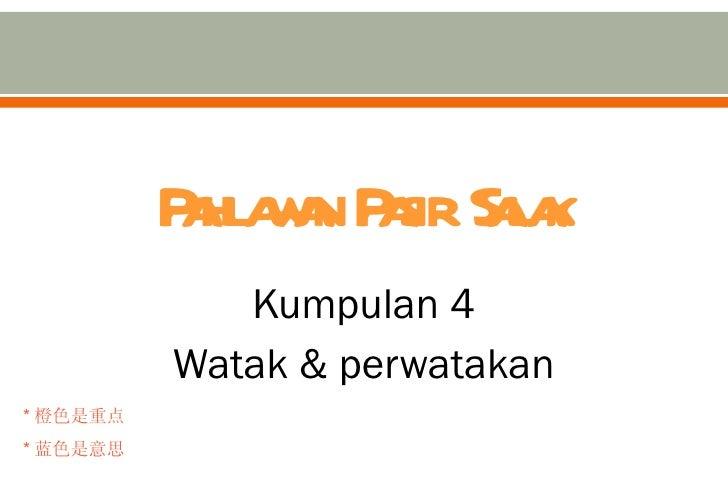 Pahlawan Pasir Salak Kumpulan 4 Watak & perwatakan * 橙色是重点 * 蓝色是意思