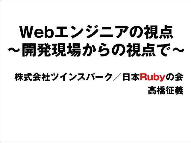 Webデベロッパの祭典@東京:Webエンジニアの視点
