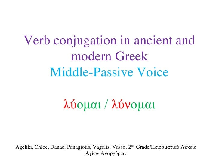 Verb conjugation in ancient and modern GreekMiddle-Passive Voiceλύομαι / λύνομαι<br />Ageliki, Chloe, Danae, Panagiotis, V...