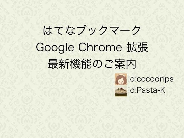 はてなブックマーク Google Chrome 拡張 最新機能のご案内 id:cocodrips id:Pasta-K
