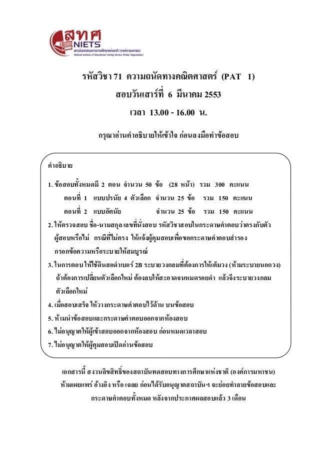 รหัสวิชา 71 ความถนัดทางคณิตศาสตร์ (PAT 1) สอบวันเสาร์ที่ 6 มีนาคม 2553 เวลา 13.00 - 16.00 น. กรุณาอ่านคาอธิบายให้เข้าใจ ก่...