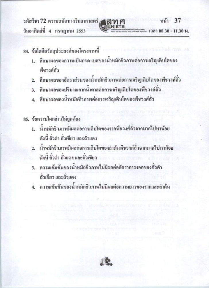 ข้อสอบ PAT2 ความถนัดทางวิทยาศาสตร์