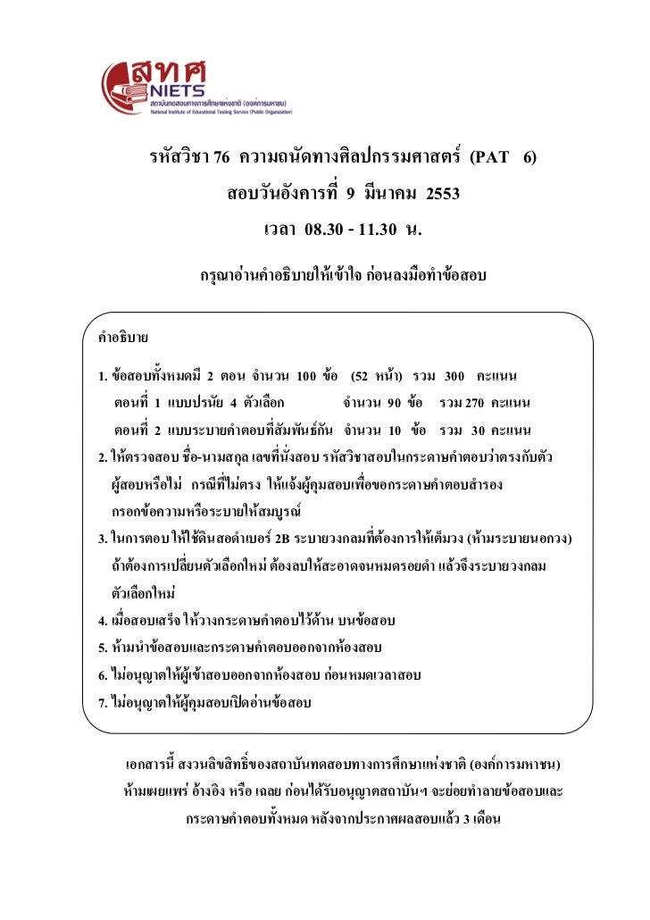 รหัสวิชา 76 ความถนัดทางศิลปกรรมศาสตร์ (PAT 6)                      สอบวันอังคารที่ 9 มีนาคม 2553                          ...