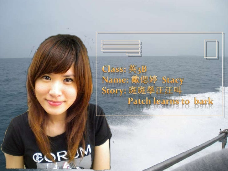Class: 英3B<br />Name: 戴偲婷  Stacy<br />Story: 斑斑學汪汪叫<br />Patch learns to  bark<br />
