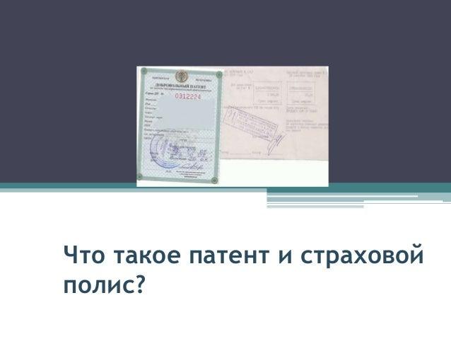 Как открыть патент