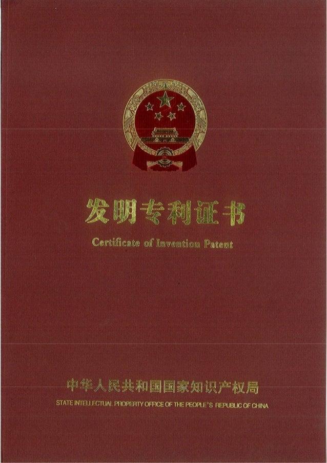 Patent china