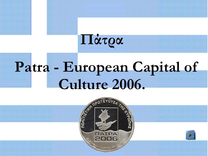 ΠάτραPatra - European Capital of       Culture 2006.