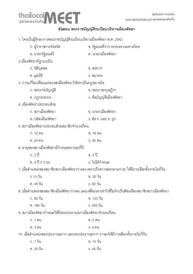 ชุมชนแหงการแบงปน www.thailocalmeet.com ชุมชนของคนทองถิ่น  ขอสอบ พระราชบัญญัติระเบียบบริหารเมืองพัทยา 1. ใครเปนผูรัก...