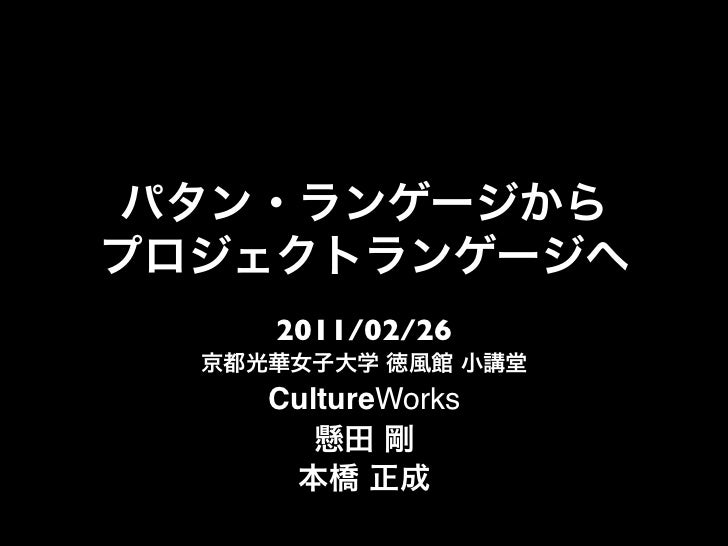 2011/02/26CultureWorks!