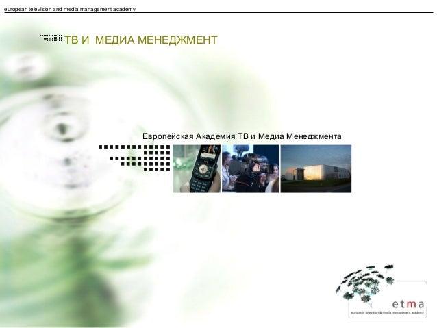 european television and media management academy ТВ И МЕДИА МЕНЕДЖМЕНТ Европейская Академия ТВ и Медиа Менеджмента