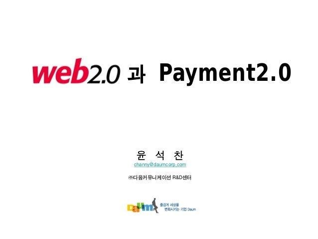 Payment 2.0 Strategy (2007)