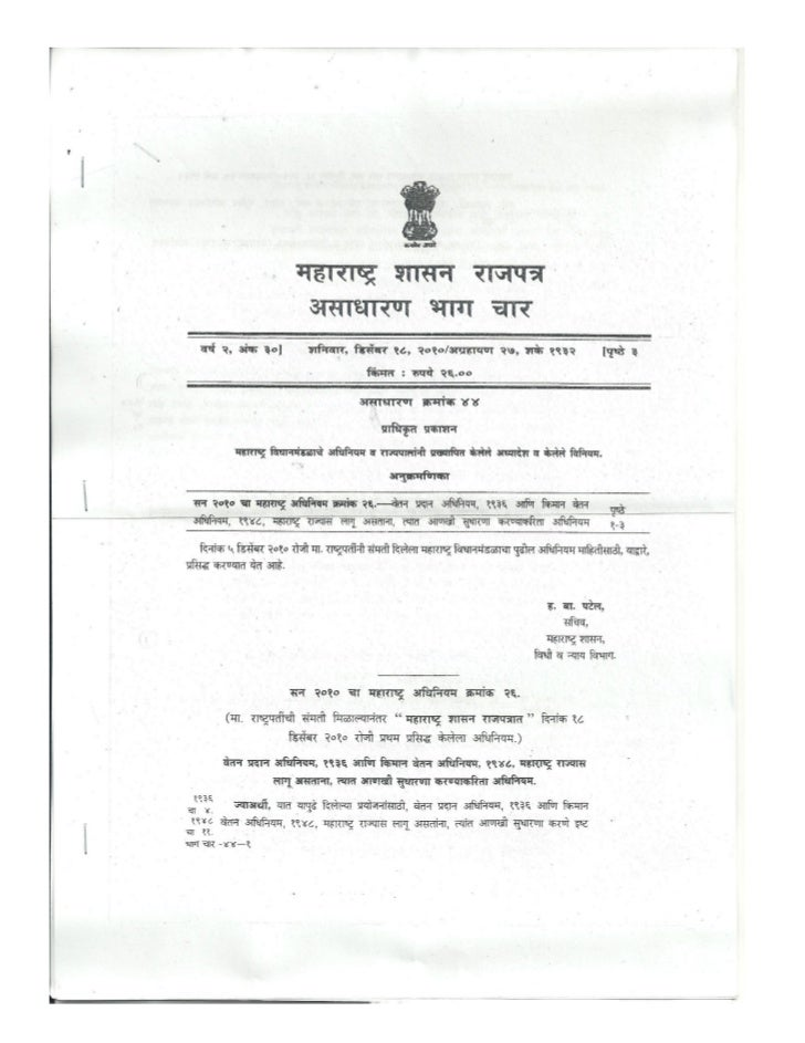 Payment of min wages act mah amendment july 2011