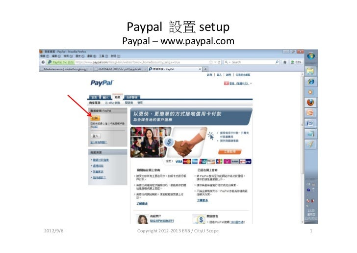Paypal  設置 setup
