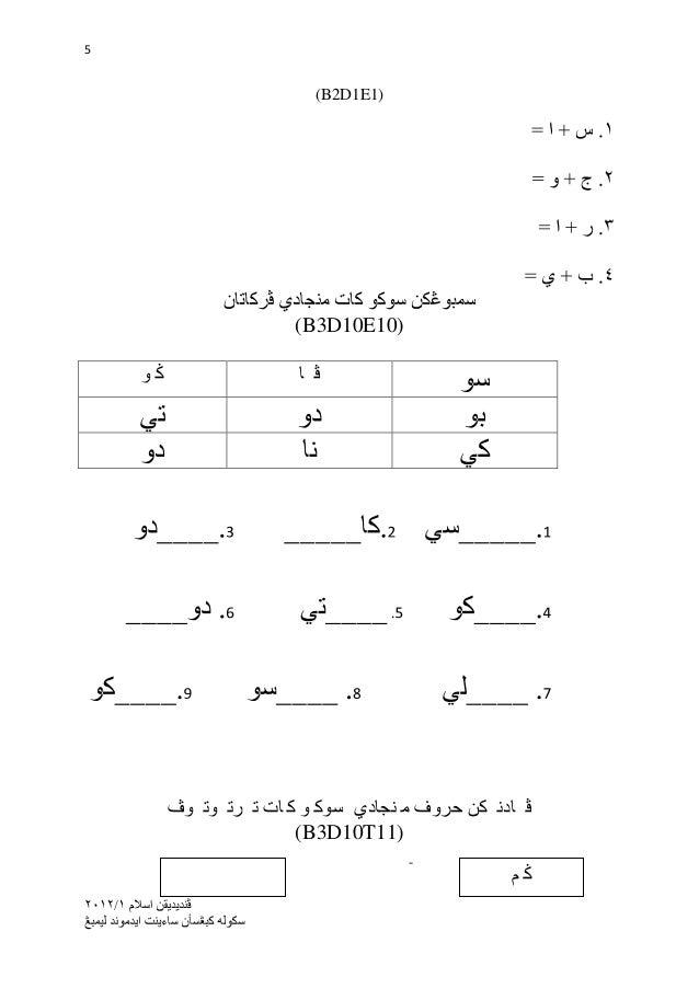 Contoh Soalan Ujian Pendidikan Islam Tahun 1 Kssr Soalan Bz