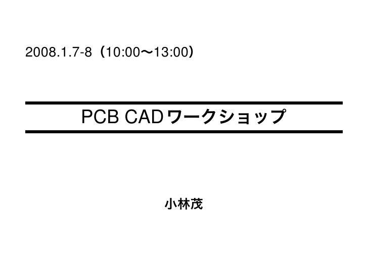 2008.1.7-8 10:00 13:00           PCB CAD