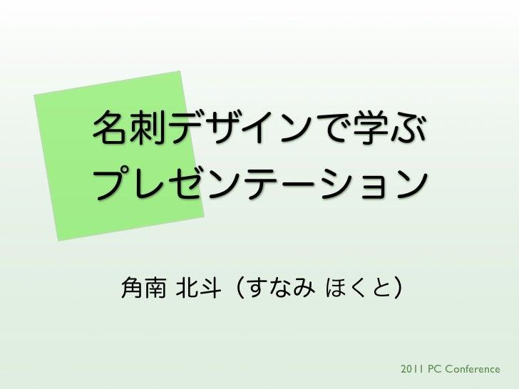 名刺デザインで学ぶプレゼンテーション(@PCカンファレンス2011)